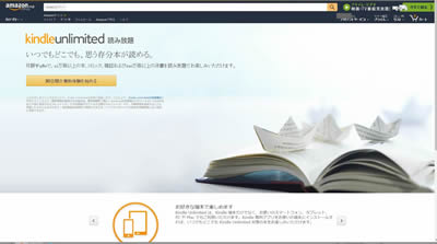 Kindle Unlimited 読み放題申し込み登録画面