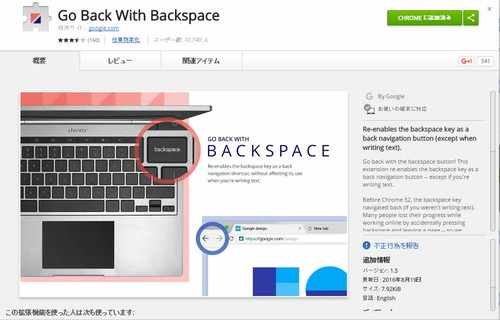 Go Back With Backspaceプラグイン