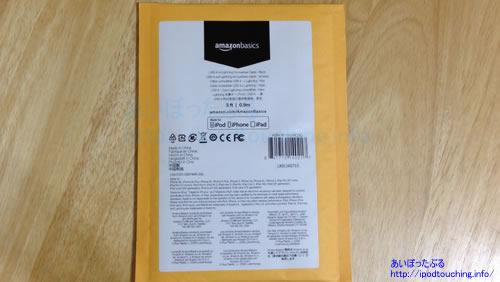 Amazonベーシックの封筒の中にライトニングケーブル