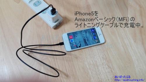 iPhone5充電中、新しいライントニングケーブルで