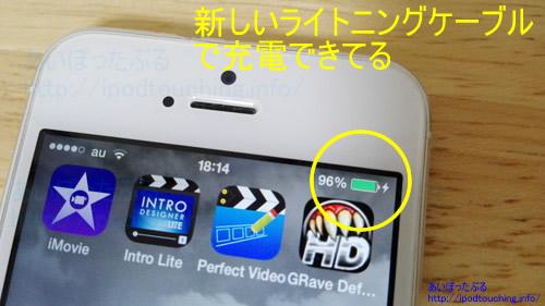 iPhone5充電中