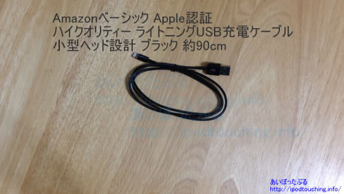 Amazonベーシック Apple認証 MFi ライトニングケーブル ブラック