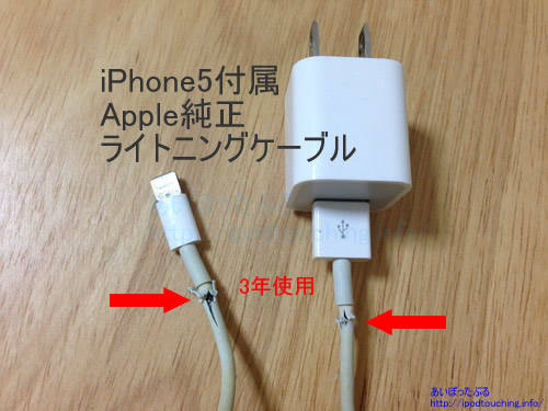 iPhone5付属Apple純正ライトニングケーブル劣化
