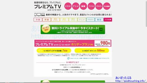 プレミアムTV with U-NEXT ホリデープラン申込画面