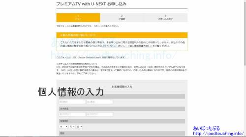 プレミアムTV with U-NEXT 申込み 個人情報画面