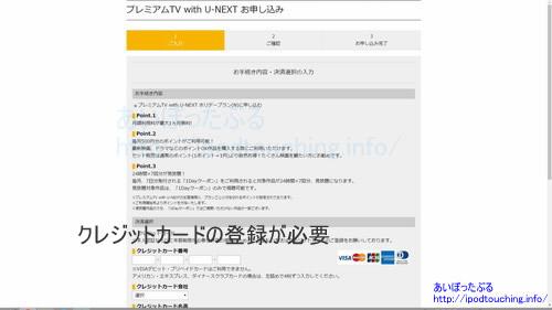 プレミアムTV with U-NEXT 申込みクレジットカード画面