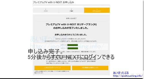 プレミアムTV with U-NEXT ホリデープラン申込完了