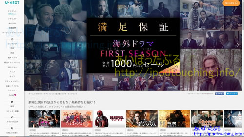 U-NEXT動画トップページ
