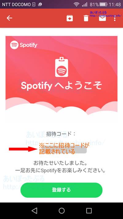 Spotifyへようこそ招待コードのメール