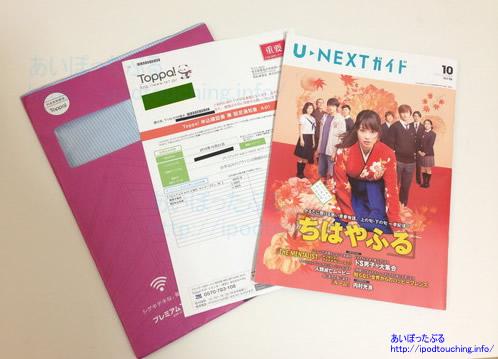 プレミアムTV with U-NEXT郵送物の内容物