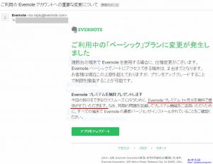Evernoteからメール、プレミアム1か月無料提供