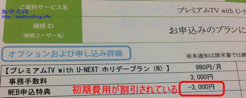 プレミアムTV with U-NEXT ホリデープラン初期費用割引