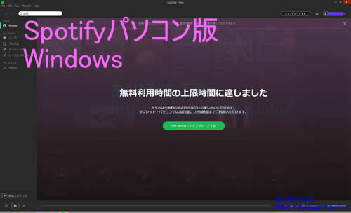 Spotifyパソコン版で上限時間に達しました