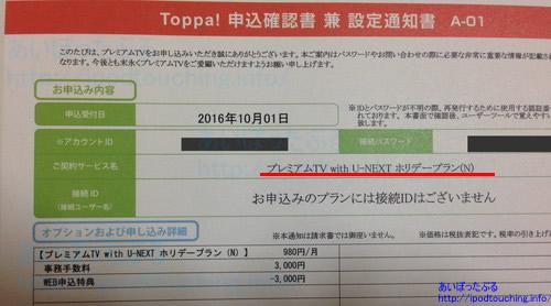 プレミアムTV with U-NEXT ホリデープラン申し込み詳細の書類