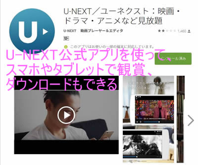 U-NEXTアプリ(Android・GooglePlay)
