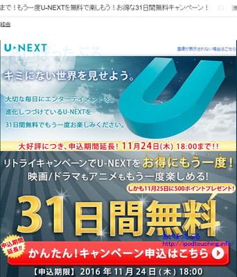 再受信U-NEXTリトライ案内メール2016年11月