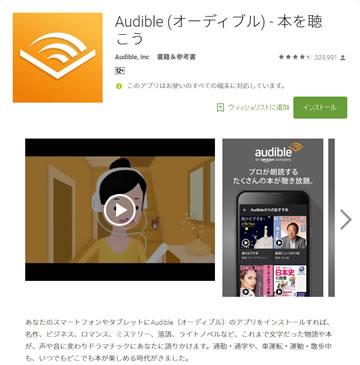 Audible(オーディブル)アプリGooglePlay版
