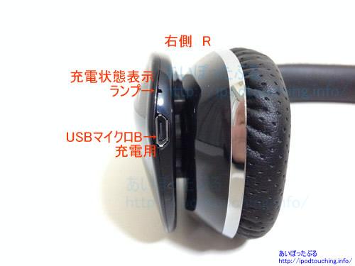 BluetoothヘッドホンAUSDOM M07右、USBマイクロB、充電ランプ