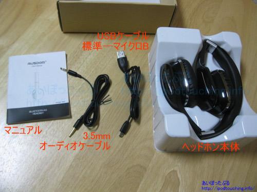 Bluetoothヘッドホン AUSDOM M07 ブラック内容物