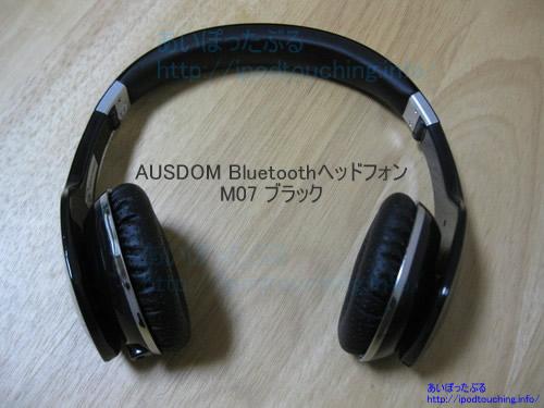 Bluetoothヘッドホン AUSDOM M07 ブラック本体
