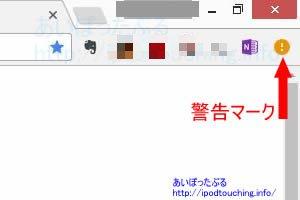 Chromeブラウザで警告マーク