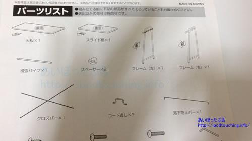 アイリスオーヤマ パソコンデスク ホワイト PDN-7038説明書