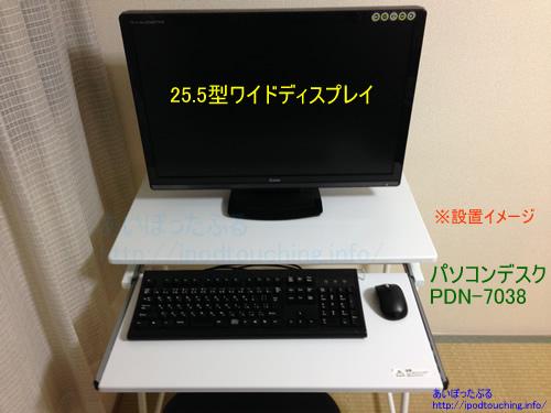 パソコンデスク ホワイト PDN-7038にディスプレイ設置イメージ