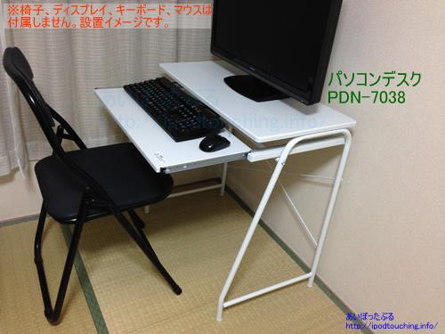 アイリスオーヤマ パソコンデスク ホワイト PDN-7038設置イメージ