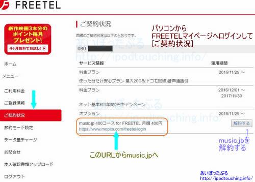 FREETELマイページご契約状況にmusic.jpへのURL