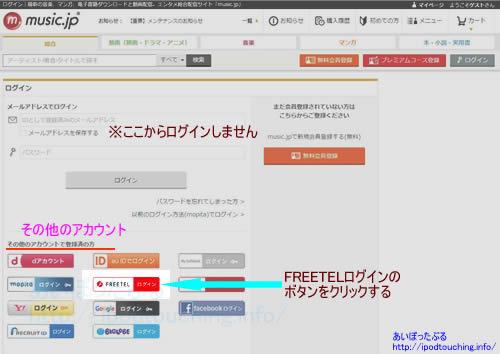 music.jpその他のアカウントで登録済みの方ログイン