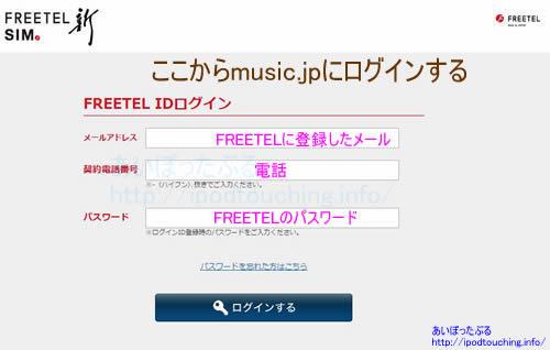 music.jpにFREETEL IDでログインする