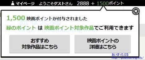 music.jpで2888ポイント+1500映画ポイント