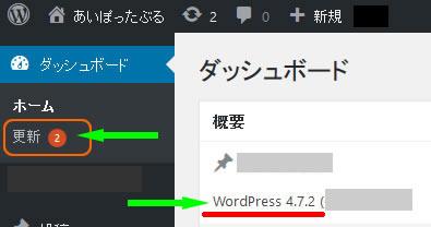 Wordpressバージョン表示のダッシュボード