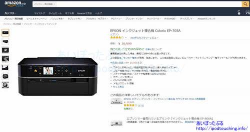 EP705AがAmazon販売中2017年3月