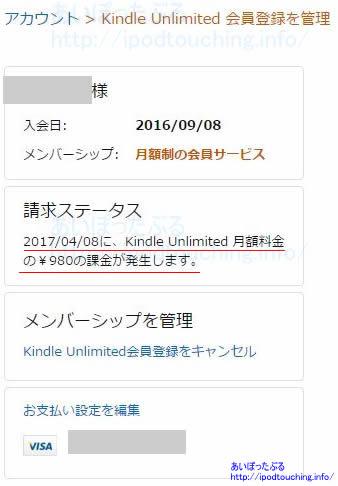 Kindle Unlimited会員登録を管理、次回の請求日