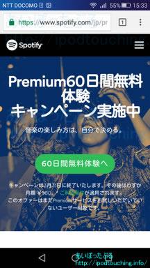 Spotify60日間無料体験キャンペーンの案内