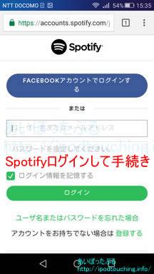 Spotifyログインして60日無料手続きへ