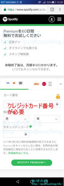 Spotify60日間無料体験キャンペーン申し込み画面スマホ