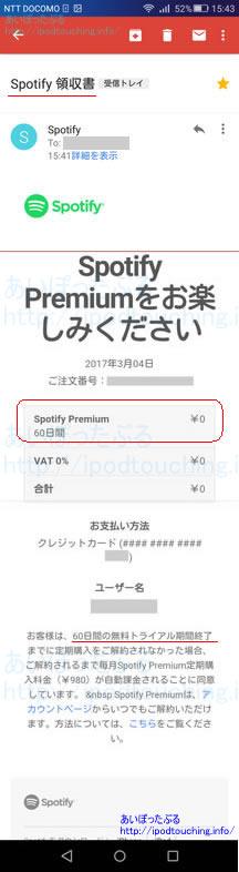 Spotify60日間無料体験キャンペーン申し込み後の領収書