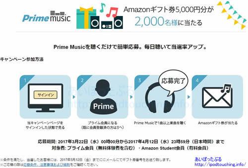 Amazonキャンペーン2017年4月プライムミュージック