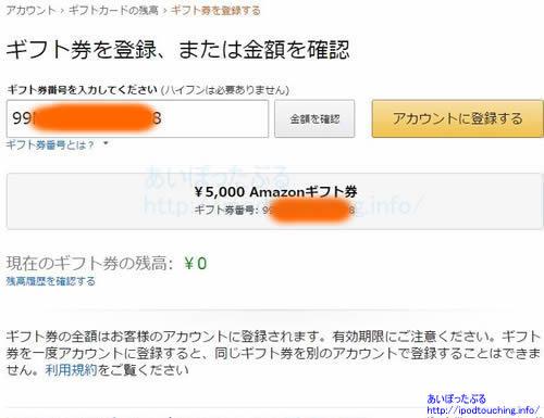 Amazonギフト券番号入力、当選5000円分