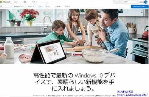 マイクロソフト社サイトWindows専用サイト