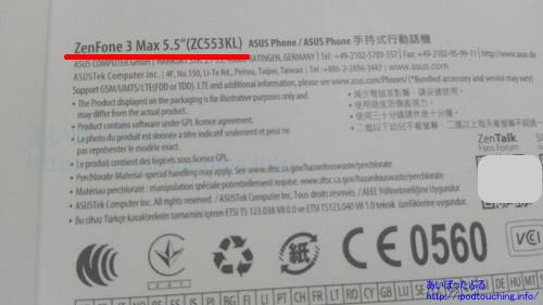 Zenfone 3 MAX(zc553kl)外箱裏面