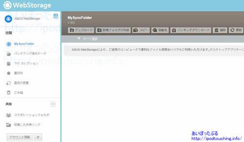 ASUS WebStorageパソコン、メニュー画面