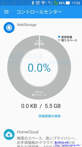 ASUS WebStorage Androidスマホ使用容量