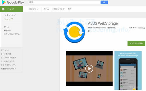 ASUS WebStorageアプリGooglePlay