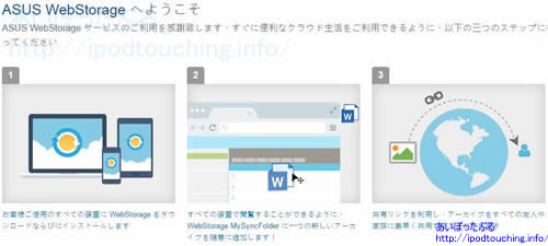 ASUS WebStorageへようこそ