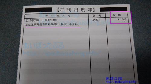 プレミアムTV with U-NEXT ホリデープラン請求書1382円