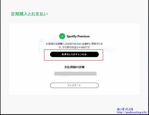 Spotifyプレミアム変更もしくはキャンセル