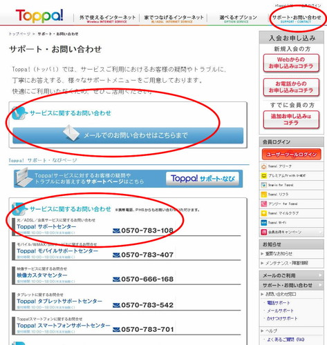 Toppa公式サイト、お問合せ